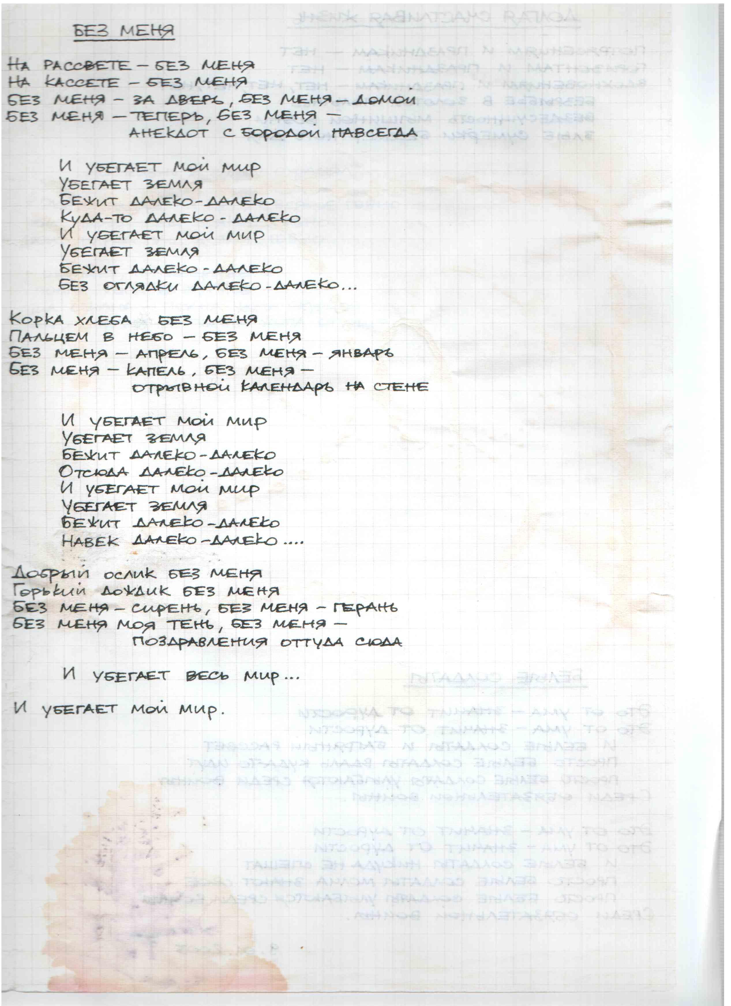 Максимыч был стихи и песни егору мормышки плотву